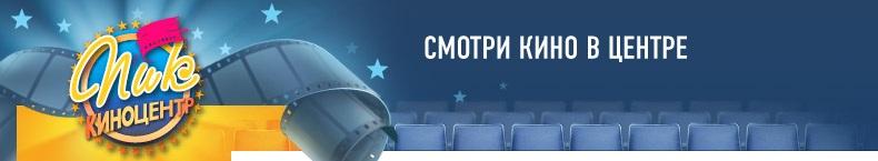 Киноцентр ПИК