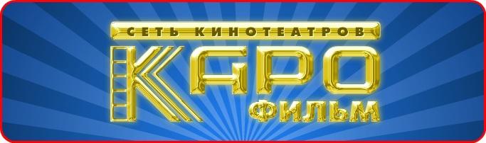 Кинотеатр КАРО Фильм
